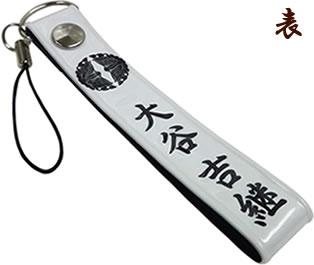 戦国武将グッズ通販サイトのブログ~携帯ストラップ販売中!~-大谷吉継携帯ストラップ